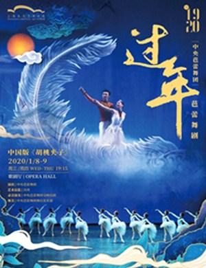 芭蕾舞劇過年上海站
