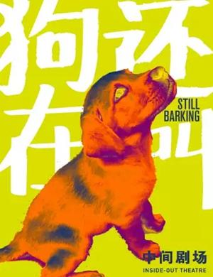 話劇狗還在叫北京站