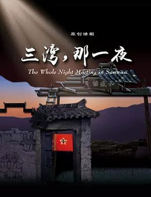 話劇三灣那一夜北京站