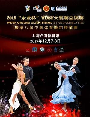 上海WDSF大獎賽總決賽