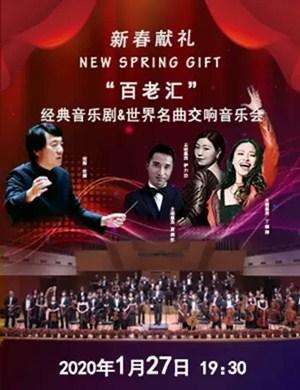 百老匯世界名曲上海音樂會