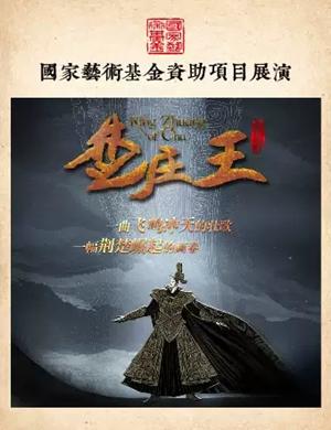 歌劇楚莊王北京站