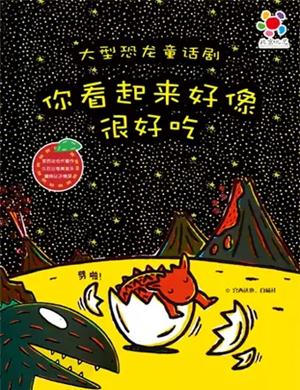 童話劇你看起來好像很好吃北京站