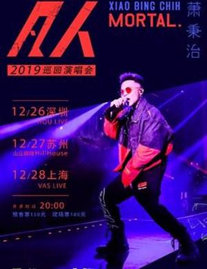 蕭秉治上海演唱會