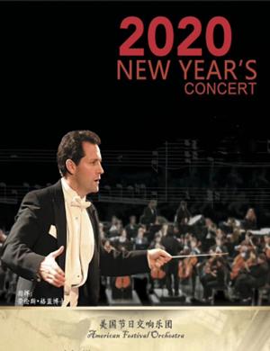 美國節日交響樂團包頭音樂會