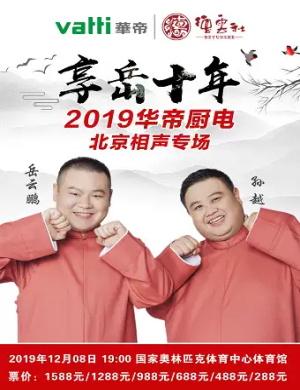 岳云鹏孙越北京相声专场