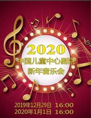 經典作品北京音樂會