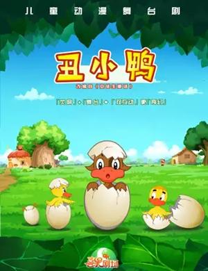 舞臺劇丑小鴨鄭州站