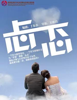 喜劇忐忑深圳站