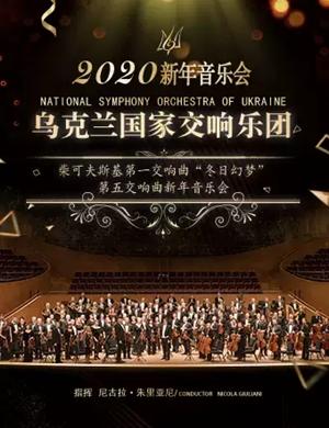 烏克蘭國家交響樂團北京音樂會