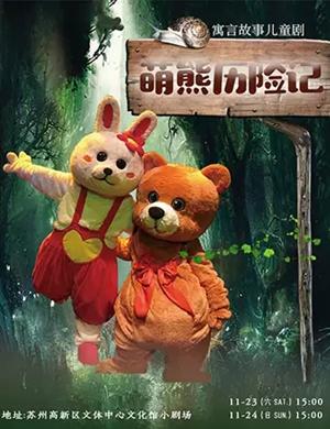 人偶劇萌熊歷險記蘇州站
