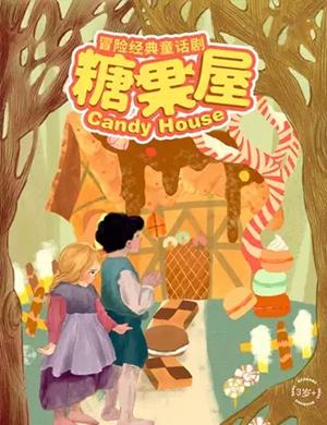 童话剧糖果屋兴安盟站