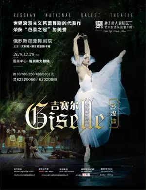 芭蕾舞劇吉賽爾重慶站