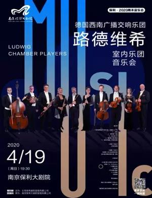 世界民谣室内乐南京音乐会