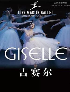 芭蕾舞劇吉賽爾呼和浩特站