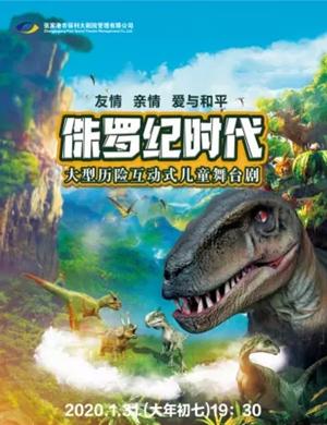 兒童劇侏羅紀時代蘇州站