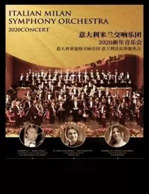 米蘭交響樂團興安盟音樂會