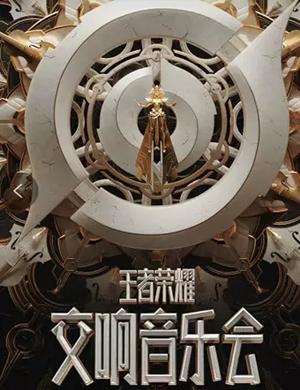 王者榮耀原聲交響深圳音樂會