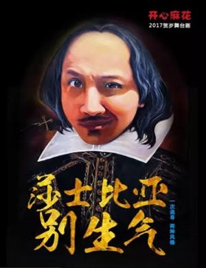 舞臺劇莎士比亞別生氣呼和浩特站