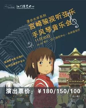 宮崎駿視聽弦樂江門音樂會