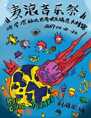 哈尔滨麦浪音乐节