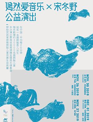 宋冬野杭州演唱会