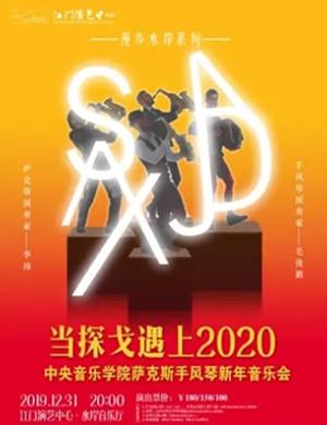 薩克斯手風琴江門新年音樂會