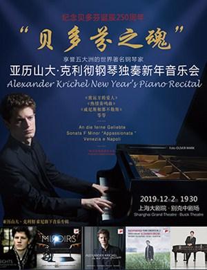 亞歷山大克利徹上海音樂會