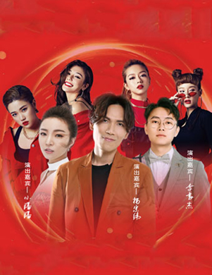超级巨咖郑州演唱会