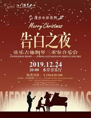 弦乐吉他钢琴三重奏江门音乐会