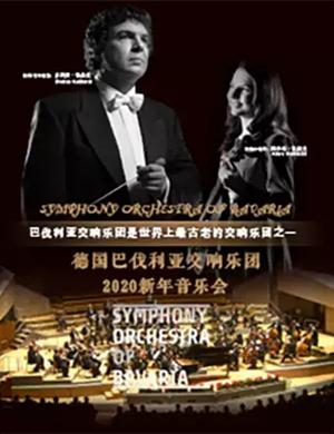 德國巴伐利亞交響樂團蘇州音樂會