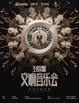 王者榮耀原聲交響上海音樂會