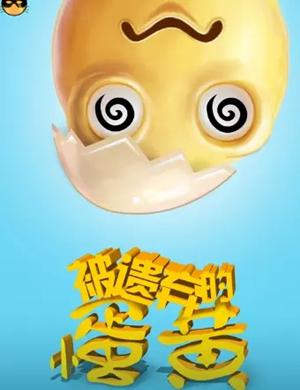 兒童劇被遺棄的小蛋黃蘇州站