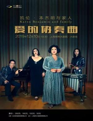 愛的協奏曲上海音樂會