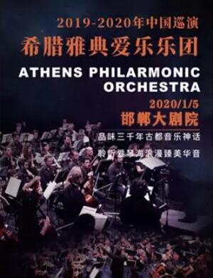 希腊雅典爱乐乐团邯郸音乐会