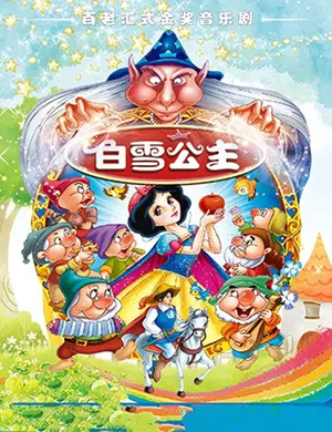 童话剧白雪公主金华站