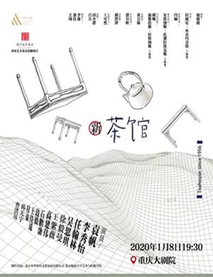 話劇茶館重慶站