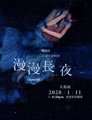 2020陈绮贞大马演唱会