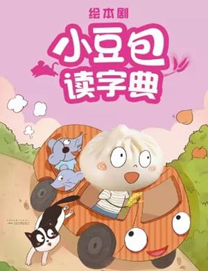 兒童劇小豆包讀字典蘇州站