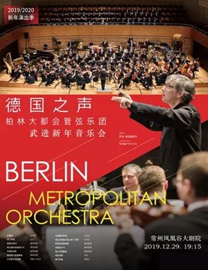 柏林大都会管弦乐团常州音乐会