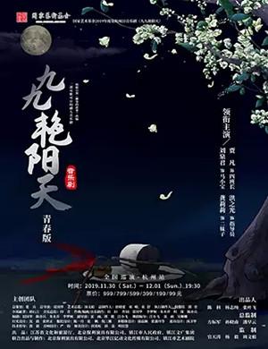 音乐剧九九艳阳天杭州站