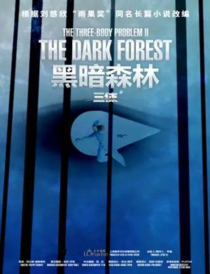 舞台剧三体黑暗森林武汉站