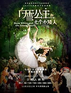 芭蕾舞劇白雪公主合肥站