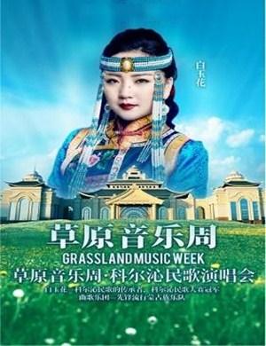 2020科尔沁民歌陵水演唱会