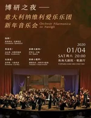 纳维利爱乐乐团珠海音乐会