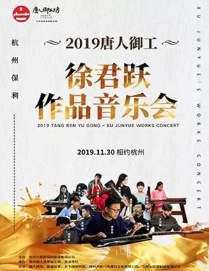 徐君跃杭州音乐会