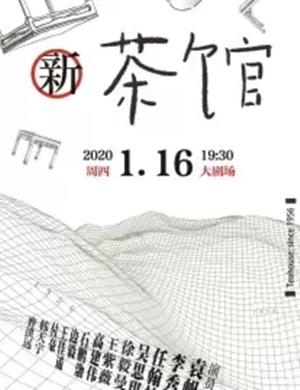 话剧新茶馆黄冈站