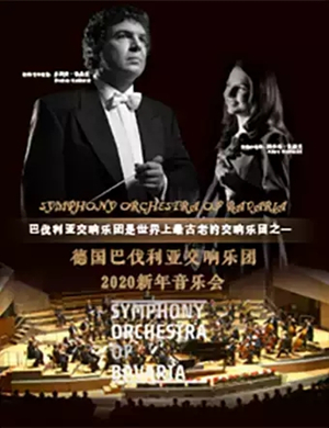 巴伐利亚交响乐团衡水音乐会