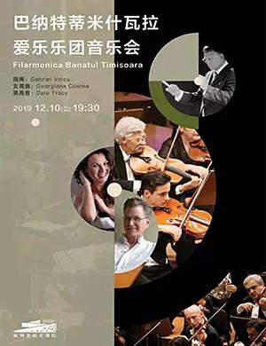 巴纳特爱乐乐团杭州音乐会