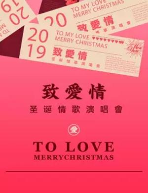 致爱情南京演唱会